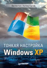 Купить книгу почтой в интернет магазине Книга Тонкая настройка Windows XP. Холмогоров