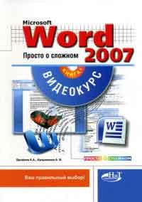 Купить книгу почтой в интернет магазине Книга Word 2007. Просто о сложном. Ерофеев (+CD)