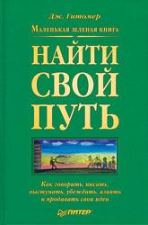 Купить книгу почтой в интернет магазине Книга Маленькая зеленая книга: найти свой путь. Как говорить, писать, выступать, убеждать, влиять и
