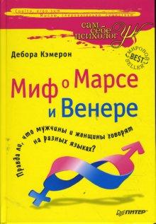 Купить книгу почтой в интернет магазине Книга Миф о Марсе и Венере Правда ли, что мужчины и женщины говорят на разных языках?Кэмерон