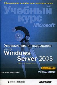 Купить книгу почтой в интернет магазине Книга Управление и поддержка Microsoft Windows Server 2003. Экз.70-290 MCSA/MCSE. 2-е изд. Холме (+CD)