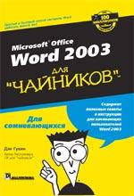 Купить книгу почтой в интернет магазине Книга Word 2003 для чайников. Дэн Гукин. 2004