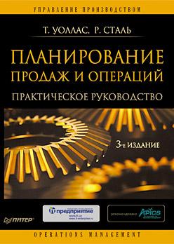 Купить книгу почтой в интернет магазине Книга Планирование продаж и операций. Практическое руководство. 3-е изд. Уоллас
