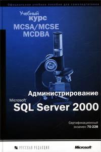 Купить книгу почтой в интернет магазине Администрирование Microsoft SQL Server 2000. Учебный курс MCSA/MCSE, MCDBA (+ CD-ROM)
