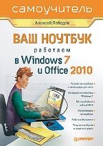 Купить книгу почтой в интернет магазине Книга Ваш ноутбук. Работаем в Windows 7 и Office 2010. Самоучитель. Лебедев