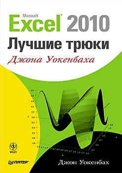 Купить книгу почтой в интернет магазине Excel 2010: лучшие трюки Джона Уокенбаха. Уокенбах
