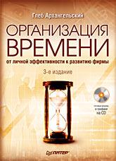 Купить книгу почтой в интернет магазине Книга Организация времени: от личной эффективности к развитию фирмы. 3-е изд.Архангельский (+CD)