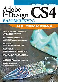 Купить книгу почтой в интернет магазине Книга Adobe InDesign CS4. Базовый курс на примерах. Левковец