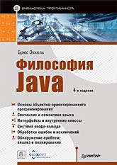 Купить Книга Философия Java. Библиотека программиста. 4-е изд. Эккель. Питер