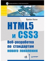Книга HTML5 и CSS3. Веб-разработка по стандартам нового поколения. Хоган