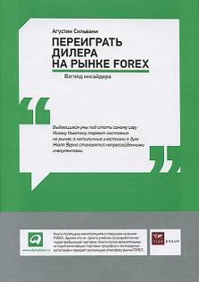 Купить книгу почтой в интернет магазине Книга Переиграть дилера на рынке FOREX: Взгляд инсайдера. Сильвани