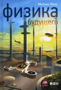 Купить книгу почтой в интернет магазине Книга Физика будущего. Каку