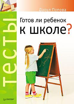 Купить книгу почтой в интернет магазине Книга Тесты. Готов ли ребенок к школе? Попова