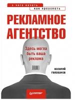 Купить книгу почтой в интернет магазине Книга Рекламное агентство: с чего начать, как преуспеть. Голованов