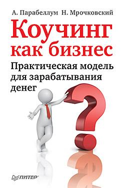 Купить книгу почтой в интернет магазине Книга Коучинг как бизнес. Практическая модель для зарабатывания денег. Парабеллум