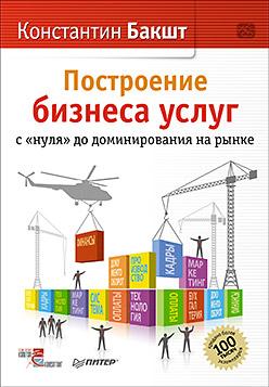 Купить книгу почтой в интернет магазине Книга Построение бизнеса услуг: с