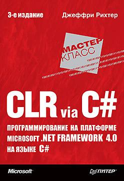 Купить книгу почтой в интернет магазине Книга CLR via C#. Программирование на платформе Microsoft .NET Framework 4.0 на языке C# - Рихтер Д