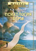 Купить книгу почтой в интернет магазине Книга Психология веры. 2-е изд. Грановская