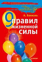 Купить книгу почтой в интернет магазине Книга 9 правил жизненной силы. Баниэль
