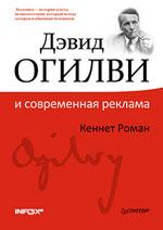 Купить книгу почтой в интернет магазине Книга Дэвид Огилви и современная реклама.Роман