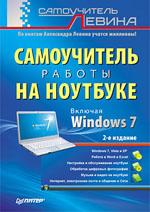 Книга Самоучитель работы на ноутбуке. Включая Windows 7. 2-е. изд. Левин