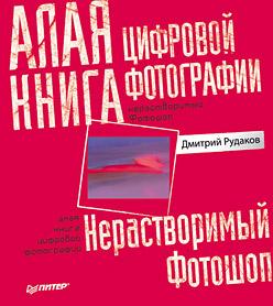 Купить книгу почтой в интернет магазине Книга Алая книга цифровой фотографии. Полноцветное издание Нерастворимый Фотошоп. Рудаков