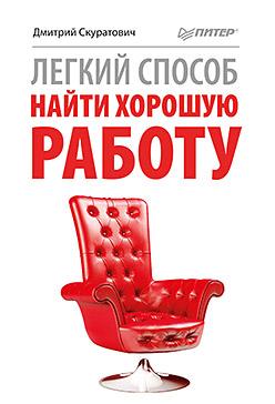 Купить книгу почтой в интернет магазине Книга Легкий способ найти хорошую работу. Скуратович