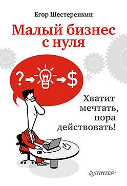 Купить книгу почтой в интернет магазине Книга Малый бизнес с нуля. Хватит мечтать, пора действовать! Шестеренкин