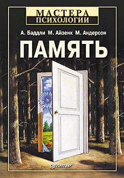 Купить книгу почтой в интернет магазине Книга Память. Айзенк