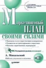 Купить книгу почтой в интернет магазине Книга Маркетинговый план своими силами. Готовые маркетинговые решения.Михальский (+CD)