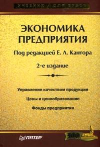 Купить Книга Экономика предприятия. Учебник для ВУЗов. 2-е изд. Кантор. Питер