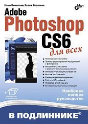Книга Adobe Photoshop CS6 для всех в подлиннике. Комолова Нина
