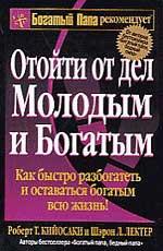 Купить книгу почтой в интернет магазине Книга Отойти от дел молодым и богатым. 2-е изд. Кийосаки
