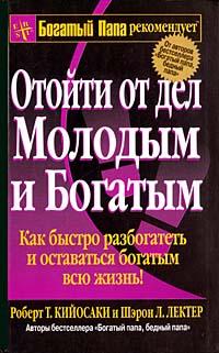 Купить книгу почтой в интернет магазине Книга Отойти от дел молодым и богатым. 3-е изд. Кийосаки
