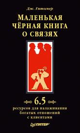Купить книгу почтой в интернет магазине Книга Маленькая черная книга о связях. 6,5 ресурсов для налаживания богатых отношений с клиентами. Г