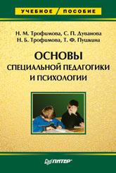 Купить книгу почтой в интернет магазине Книга Основы специальной педагогики и психологии. Трофимова