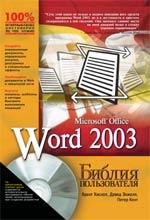 Купить книгу почтой в интернет магазине Книга Библия пользователя Word 2003. Хислоп. 2004