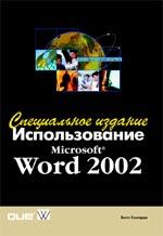 Купить книгу почтой в интернет магазине Книга Использование MS Word 2002. Спец. издание. Камарда. 2002