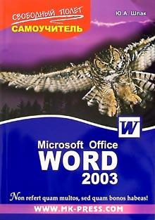 Купить книгу почтой в интернет магазине Книга Самоучитель MS Word 2003. Шпак