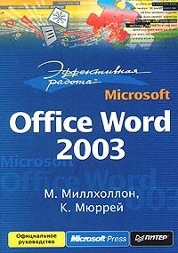 Купить книгу почтой в интернет магазине Книга Эффективная работа: Microsoft Office Word 2003. Миллхоллон