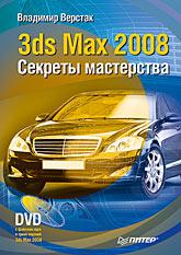 Купить книгу почтой в интернет магазине Книга 3ds Max 2008. Секреты мастерства.Верстак (+DVD)