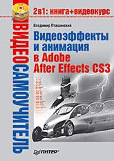 Купить книгу почтой в интернет магазине Книга Видеосамоучитель. Видеоэффекты и анимация в Adobe After Effects CS3.Пташинский (+CD)