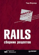 Купить книгу почтой в интернет магазине Книга Rails. Сборник рецептов. Фоулер