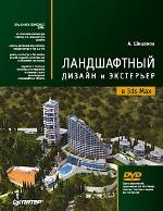 Купить книгу почтой в интернет магазине Книга Ландшафтный дизайн и экстерьер в 3ds Max. Шишанов (DVD)