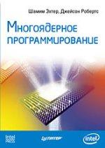 Купить книгу почтой в интернет магазине Книга Многоядерное программирование. Эхтер