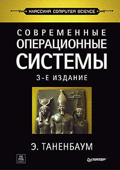 Книга Современные операционные системы. 3-е изд. Таненбаум