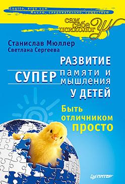 Купить книгу почтой в интернет магазине Книга Развитие суперпамяти и супермышления у детей. Быть отличником просто! Мюллер