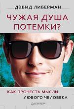 Купить книгу почтой в интернет магазине Книга Чужая душа потемки? Как прочесть мысли любого человека. Либерман