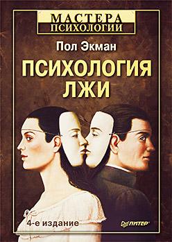 Купить книгу почтой в интернет магазине Книга Психология лжи.4-е изд. Экман