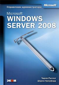 Купить книгу почтой в интернет магазине Книга Microsoft Windows Server 2008. Справочник администратора. Рассел